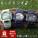\男の子 向け♪ キッズカシオ/キッズ カシオ 時計 CASIO 腕時計 子供用 デジタル腕時計 キッズ時計 子供用腕時計 子…