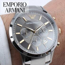 [当日出荷] エンポリオアルマーニ 腕時計 EMPORIOARMANI 時計 エンポリオ アルマーニ 時計 EMPORIO ARMANI 腕時計 レナート RENATO メンズ AR11047 エンポリ EA 人気 流行 ブランド 防水 男性 向け プレゼント ギフト おすすめ ステンレス メタル ベルト カレンダー 営業