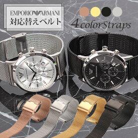 814ce5d36c 【エンポリオアルマーニ 対応替えベルト】EMPORIOARMANI 時計ベルト エンポリオ アルマーニ 腕時計ベルト ARMANI 腕時計