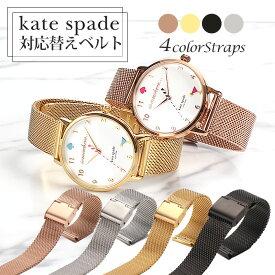 【ケイトスペード 対応替えベルト】KATESPADE 時計ベルト ケイト スペード 腕時計ベルト KATE SPADE 腕時計バンド 替え ストラップ 替えベルト 変えベルト メッシュベルト メンズ レディース [ 12mm 14mm 16mm 18mm 20mm 幅 腕時計 時計 人気 ブランド おしゃれ ] [送料無料]