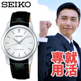【面接で好印象を与える就活時計はこれ】セイコー 腕時計 SEIKO 時計 セイコー 時計 セイコー腕時計 セイコー時計 SCXP031 [ メンズ 男性 彼氏 プレゼント ギフト 人気 定番 防水 ビジネス リクルート シンプル 薄型 スーツ 大学生 社会人 面接 就活 就職活動 ][送料無料]