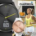 【初めてガーミンを買う人にはコレ!!】ガーミン 時計 GARMIN 腕時計 メンズ レディース 男性 女性 ヴィヴォムーヴ エ…