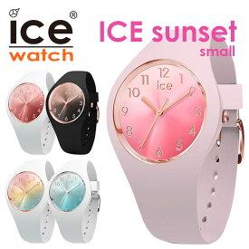 a73d2841c7 【5年保証対象】アイスウォッチ 腕時計 ICEWATCH 時計 アイス ウォッチ 時計 ICE WATCH 腕時計 アイスサンセット スモール ICE  sunset small レディース [ キラキラ ...
