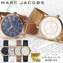 【周りと差がつく!!当店限定セット】マークジェイコブス 時計 MARCJACOBS 腕時計 マーク ジェイコブス MARC JACOBS レ…