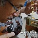 【日本の職人の技が光る】【匠の名入れサービス】 腕時計 時計 刻印 贈り物 プレゼント ギフト メッセージ 祝い お祝…