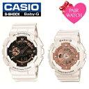 【ペア価格】ジーショック ベイビージー 腕時計 G-SHOCK BABY-G 時計 G SHOCK 腕時計 ベイビージー 時計 カシオ ペアウォッチ [ メンズ レディース ベビージー ベイビーG ベ