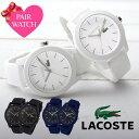 【ペア価格】ペアウォッチ ラコステ 腕時計 LACOSTE 時計 メンズ レディース 男性 女性 ホワイト ブラック [ シンプル…