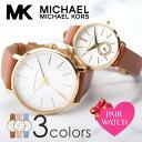 【ペア価格】ペアウォッチ マイケルコース 時計 MICHAELKORS 腕時計 MICHAEL KORS マイケル コース メンズ レディース…