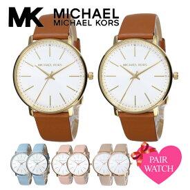 d64c79726d25 【ペア価格】ペアウォッチ マイケルコース 時計 MICHAELKORS 腕時計 MICHAEL KORS マイケル コース メンズ