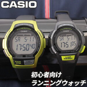 \初心者が最初に選ぶランニングウォッチはこれ/ カシオ スポーツギア 腕時計 CASIO 時計 メンズ レディース 男性 女性 用 向け ランニングウォッチ ランニング スポーツ ウォッチ マラソン