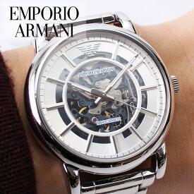 [当日出荷] エンポリオアルマーニ 腕時計 EMPORIOARMANI 時計 エンポリオ アルマーニ 時計 EMPORIO ARMANI 腕時計 メンズ シルバー スケルトン AR60006 人気 ブランド 防水 クール 上品 高機能 ビジネス ファッション スーツ メカニカル オートマチック ギフト