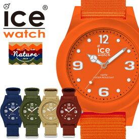 【5年保証対象】アイスウォッチ 腕時計 ICEWATCH 時計 アイス ウォッチ ICE WATCH スリム ネイチャー SLIM NATURE メンズ レディース ナイロン ベルト 軽い 軽量 丈夫 おしゃれ かわいい 人気 ブランド 防水 ファッション ブランド シンプル プレゼント ペア ペアウォッチ