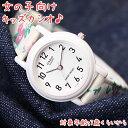 \女の子用★キッズカシオ/ キッズ カシオ 時計 CASIO 腕時計 キッズ腕時計 子供用腕時計 子供用時計 子ども 子供 小…