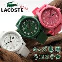 \小学生のプレゼントならこれ♪/ ラコステ キッズ 腕時計 LACOSTE 時計 子供 用 女の子 男の子 おしゃれ こども 軽…
