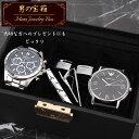 『男の宝箱』『高級感際立つメンズジュエリーボックス』時計ケース 腕時計ケース ボックス ディスプレイ ケース ウォ…