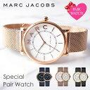 【ペア価格】ペアウォッチ マークジェイコブス 時計 レディース メッシュ MARCJACOBS 腕時計 MARC JACOBS マーク ジェ…