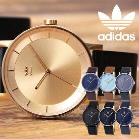 アディダス 時計 adidas 腕時計 adidas originals アディダス オリジナルス adidasoriginals アディダスオリジナルス アディダス腕時計 アディダス時計 ディストリクト L1 メンズ レディース ユニセックス 人気 おしゃれ プレゼント 高校生 大学生 社会人