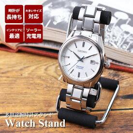 [当日出荷] 【プレゼントするならこれも合わせ買いがオススメ!!】【傷や故障を防止して時計が長持ちします】【置く場所を固定する事で紛失も防止】時計 スタンド ウォッチスタンド 腕時計 スタンド 時計スタンド [ 人気 インテリア オフィス デスク 机 保管 ]