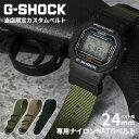 \ G-SHOCK 対応ナイロンNATOベルト /カシオ CASIO Gショック GSHOCK ジーショック ベルト交換 交換用ベルト 替えベ…
