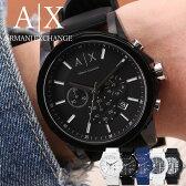 アルマーニエクスチェンジ腕時計[ArmaniExchange時計]アルマーニエクスチェンジ時計[ArmaniExchange腕時計]メンズ/ブラックAX1326[人気/ブランド/ラバーベルト/クロノグラフ/ビジネス/プレゼント/ギフト/防水][送料無料]