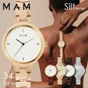 マム 腕時計 MAM 時計 マム時計 MAM腕時計 シルト SILT レディース 腕時計 おしゃれ ブラック ブラウン グレー 34mm […