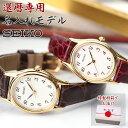 【還暦祝い専用◆特製桐箱付き】【世界にひとつの特別な贈り物◆名入れ時計】セイコー 腕時計 SEIKO 時計 セイコー時…
