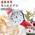 【60代女性】還暦祝いギフトに!赤が差し色のおしゃれな腕時計って?