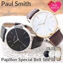 \当店限定ペアウォッチ/【ペア価格】ペアウォッチ ポールスミス 腕時計 PaulSmith 時計 ポール スミス ペア Paul Sm…
