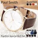 \2種のベルトが楽しめる!!当店限定ベルトセット/ ポールスミス 腕時計 PaulSmith 時計 ポール スミス Paul Smith レ…