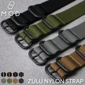 MOD ZULU NYLON STRAP ズールー ナイロン ストラップ 22mm 24mm 幅 NATO タイプ ベルト 腕時計 ナトーベルト 時計 バンド ストラップ 時計ベルト 腕時計ベルト 替えベルト 替えバンド カスタム パーツ 改造 部品 メンズ レディース