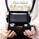 【合わせ買いにおすすめ!!ペアボックス】ペアウォッチ 時計ケース ペア ボックス ウォッチケース 腕時計ケース 時計ケ…