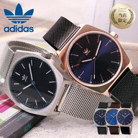 アディダス オリジナルス 時計 adidas originals 腕時計 アディダスオリジナルス adidasoriginals アディダス腕時計 アディダス時計 メンズ レディース 男性 女性 用 人気 おしゃれ プレゼント ペア にも おすすめ ブランド 限定 スポーツ ユニセックス