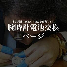 電池交換ページ ※新品の電池に交換したものを出荷します。ご希望商品と一緒に買い物カゴに入れて下さい。【商品によってはお日にちをいただく場合がございます。予めご了承下さいませ。その際は別途連絡させていただきます】【合わせ買い用】【ソーラー不可、特殊形状不可】