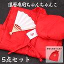 [当日出荷] 還暦用 ちゃんちゃんこ 5点セット 還暦祝い 還暦お祝い 還暦 記念 写真 赤色 赤 頭巾 扇子 ずきん 赤いち…