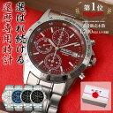 【 還暦祝い 専用 】[世界にひとつの特別な 名入れ 時計 ]セイコー 腕時計 SEIKO メンズ 男性 用 お父さん お義父さん…
