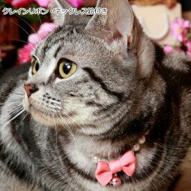 ねこ 首輪 猫首輪 猫 鈴 軽量 かわいい 【シェイク公式店】クレインリボン・ネックレス   ねこ用