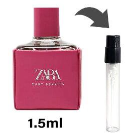 ザラ ZARA ルビーベリー オードトワレ 1.5ml アトマイザー お試し 香水 ユニセックス 人気 ミニ
