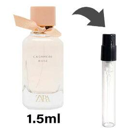 ザラ ZARA カシミールローズ オードパルファム 1.5ml アトマイザー お試し 香水 ユニセックス 人気 ミニ
