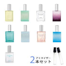 クリーン アトマイザー 選べる2本セット 各1.5ml CLEAN 香水 お試し メンズ レディース ユニセックス