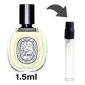 ディプティック diptyque ディプティック オードリエル オードトワレ 1.5ml アトマイザー お試し 香水 メンズ レディース ユニセックス 人気 ミニ