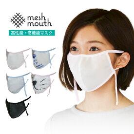 花粉症の方向け マスク メッシュマウス (花粉 2枚1セット 洗って繰り返し使える高機能 花粉症 対策 グッズ 大きめ 日本製 マスク ケース付き)