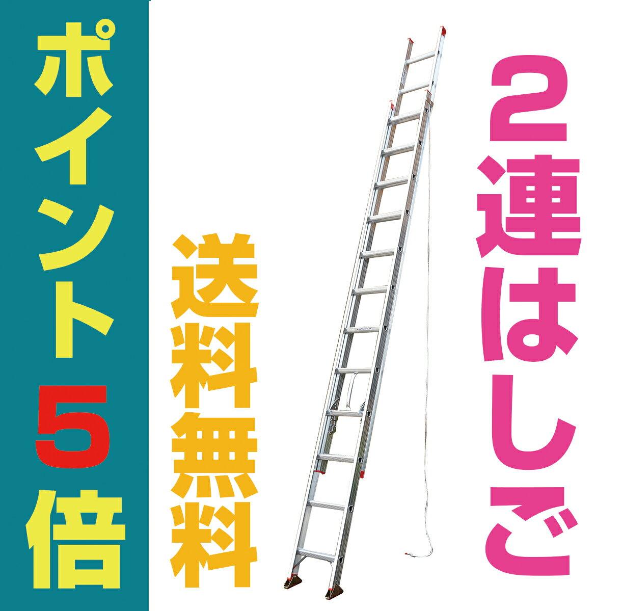 ポイント5倍 ! 送料無料 ! 軽量 ! スタンダードタイプの2連はしご(7.31m) 伸縮 2EX-70 はしご 2連