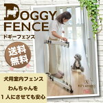 ドギーフェンスDOGGYFENCE日本製パネルスライド式ドッグフェンス犬用フェンスアルミ強化ガラス