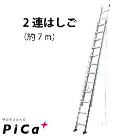 【9/1〜10/1はエントリーでポイント10倍】【 はしご 梯子 7m 】送料無料 ! 軽量 ! スタンダードタイプの2連はしご(7.31m) 伸縮 2EX-70 2連 アルミ