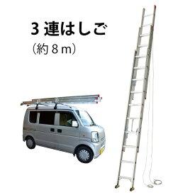 【毎月1日・15日・25日はP-starの日】(配送先法人様限定)  【 はしご 梯子 8m 】送料無料 ! 軽量 ! スタンダードタイプの3連はしご(7.69m) 伸縮 3EX-80 3連 アルミ