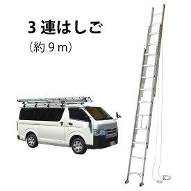【毎月1日・15日・25日はP-starの日】(配送先法人様限定)  【 はしご 梯子 9m 】送料無料 ! 軽量 ! スタンダードタイプの3連はしご(8.71m) 伸縮 3EX-90 3連 アルミ