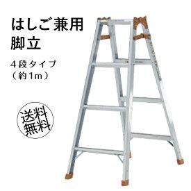 【毎月1日・15日・25日はP-starの日】  【 はしご兼用脚立 4段 4尺 脚立 はしご 梯子 軽量 】スタンダードタイプのはしご兼用脚立( K-120D ) 折りたたみ 送料無料 アルミ