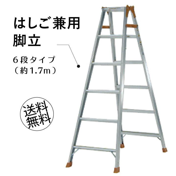 スタンダードタイプのはしご兼用脚立( K-180D ) 脚立 はしご 折りたたみ 軽量 送料無料 梯子 6尺