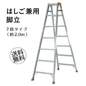 【11/1〜12/1はエントリーでポイント10倍】【 はしご兼用脚立 7段 7尺 脚立 はしご 梯子 軽量 】スタンダードタイプのはしご兼用脚立 K-210D アルミ 折りたたみ 送料無料 (個人宅宅配不可商品)