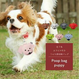 【毎月1日・15日・25日はP-starの日】poop bag puppy カラビナ付き うんち袋収納バッグ 全7色 ( ペット 散歩 犬 ディスペンサー アクセサリー うんち袋 )